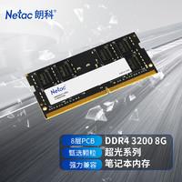 Netac 朗科 8GB DDR4 3200 笔记本内存条 超光系列