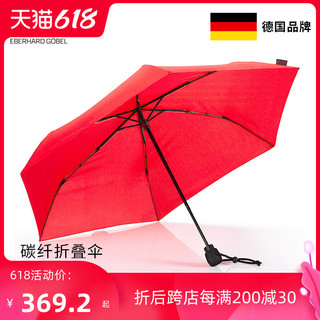 超轻折叠伞德国EUROSCHIRM风暴伞小巧便携碳纤维伞骨抗风晴雨两用