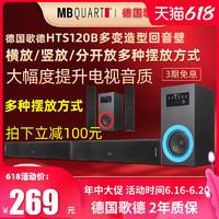 MB Quart 德国歌德 HTS120B杜比5.1声道家庭影院套装客厅电视音响杜比音效 3D全景声回音壁音箱无线蓝牙低音炮