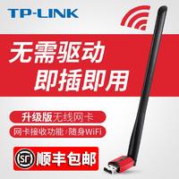TP-LINK 普联 免驱USB无线网卡家用台式机电脑笔记本驱动wifi信号接收器发射tplink高速无限网络随身wifi TL-WN726N