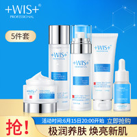 WIS 微希 护肤品套装 水乳全套春夏补水保湿清爽控油化妆品