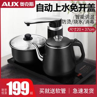 AUX 奥克斯 自动上水壶电热烧水壶电茶炉功夫茶调保温煮茶器泡茶壶茶台