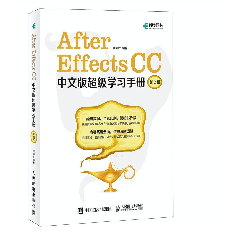 《After Effects CC中文版超级学习手册》(第2版)