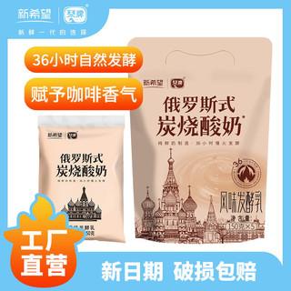新希望琴牌透明袋俄罗斯炭烧酸奶风味酸奶150g*10-15袋