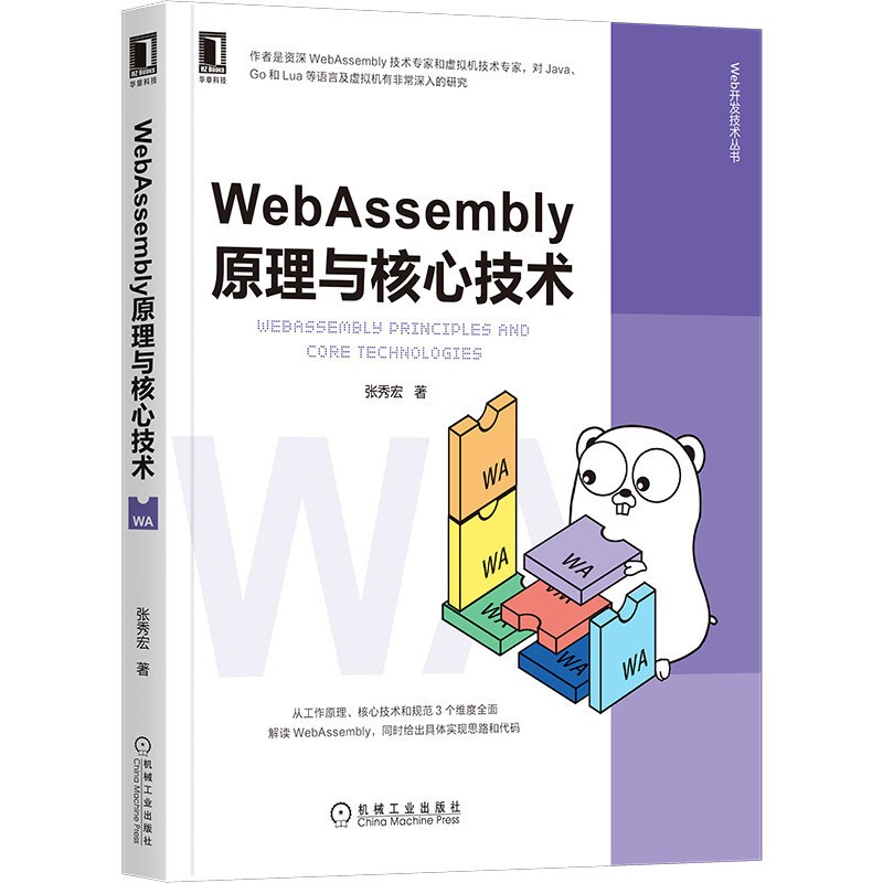 《WebAssembly原理与核心技术》