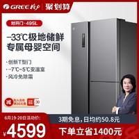 KINGHOME 晶弘 Gree/格力晶弘 495升电冰箱家用T字门节能对开门风冷无霜大容量