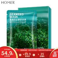 海藻面膜 泰国进口原料玻尿酸补水面膜女