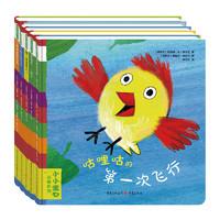 全5册 小小童心故事系列阅读绘本
