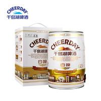 CHEERDAY 千岛湖啤酒 11°P白啤酒德国风味5L桶装千岛湖生产官方