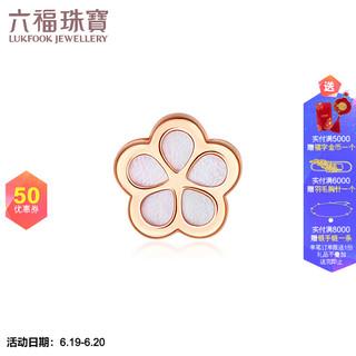 六福珠宝 18K金花朵白贝母手绳转运珠路路通吊坠不含项链送礼 定价 L35TBKB0006R 总重2.03克