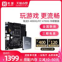 AMD 锐龙R5 3600 5600X 搭 华硕 B450 B550 cpu主板游戏套装