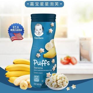Gerber 嘉宝 美国进口宝宝婴幼儿辅食零食星星泡芙(8个月以上)42g/罐 香蕉味