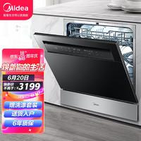 Midea 美的 8/10套全自动家用洗碗机 台嵌入式 智能家电 独立热风烘干消毒刷碗机G3