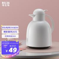 RELEA 物生物 1.5L大容量欧式家居创意保温壶 玻璃内胆居家办公暖壶热水瓶 白色