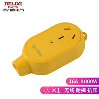DELIXI 德力西 工程插座/16A大功率插座/工程摔不烂插排/排插/插线板 无线C-A