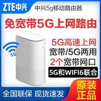中兴5GCPE无线路由器WiFi6家用穿墙千兆网口出行办公MC801A全网通