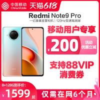 MI 小米 移动用户专享200优惠支持88VIP券红米Note9 Pro 5G手机系列中国移动官旗note9pro智能手机Redmi小米官方旗舰