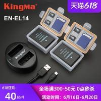 KingMa 劲码 EN-EL14电池尼康D3100 D3200 D3300 D3400 D5100 D5200 D5300 D5600数码单反相机非nikon原装备用充电器