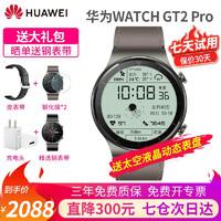HUAWEI 华为 手表watch gt2 pro运动智能手环两周续航男女成人蓝牙电话ECG保时捷