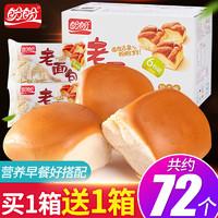 PANPAN FOODS 盼盼 老面包整箱法式手撕早餐健康解馋小零食小吃休闲食品糕点推荐