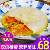 风马牛 加料蟹黄汤包(3只×140克)灌汤大包子独立包装营养早餐面点特产