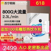 CHANITEX 佳尼特 家用净水器 800加仑即滤3年反渗透2.1升大流量无桶净水机CTR800-X2大白plus