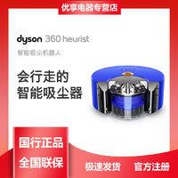 dyson 戴森 Dyson 360 heurist智能吸尘器RB02家用自动清洁扫地机器人2代
