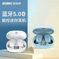 SOMiC 硕美科 TinyBuds无线蓝牙耳机入耳式高音质运动迷你