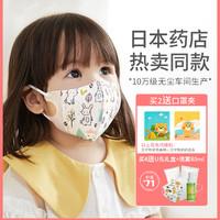 Greennose 日本greennose绿鼻子儿童口罩一次性婴幼小孩用男女宝宝1岁3d立体
