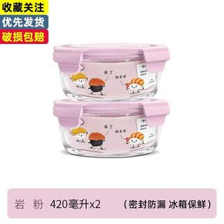 欣美雅(Xinmeiya)水果保鲜盒玻璃饭盒上班族便当盒餐盒保鲜碗带盖专用碗 480毫升*2