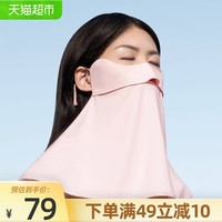 蕉下冰薄护颈系列防晒口罩面罩遮阳防紫外线防尘透气可清洗