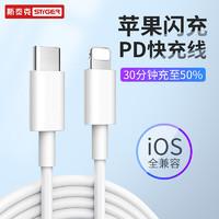 斯泰克 USB-C苹果PD20W快充数据线Type-C to Lightning 18W充电器线闪充iPhone12/11Pro/XsMax/SE/8P