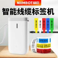 精臣D11线缆标签打印机便携式手持防水电线网线光纤不干胶标签机