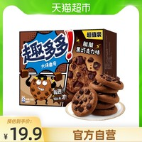 趣多多 大块曲奇饼干黑巧克力味速食营养早餐办公室休闲零食288g