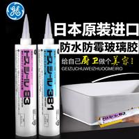 GE 通用电气 日本进口东芝GE83玻璃胶防水防霉厨卫胶水家用中性硅胶密封胶透明