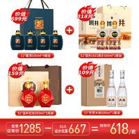 国井 52°景德瓷礼盒+国井52°1915双瓶+52度红钻礼盒+优质大曲手提盒