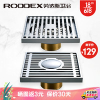 RODDEX 劳达斯 高端全铜地漏2个(洗衣机+淋浴区)加厚防臭 地漏芯也是铜的 红星美凯龙直选