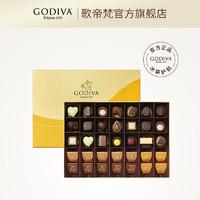 GODIVA 歌帝梵 金装巧克力礼盒35颗装进口商务礼盒