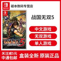 任天堂 switch ns 游戏 战国无双5 中文