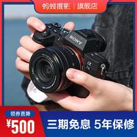 Sony/索尼A7M3  全画幅 微单相机 A7M3K