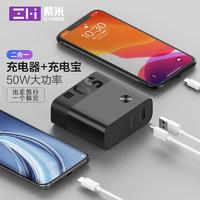 ZMI 紫米 50W充电器充电宝二合一45W充电插头PD18W双口移动电源适用于苹果12Macbook小米11UltraSwitch笔记本