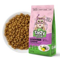 好之味 全价成幼年期猫粮2.5kg 添加鸡肉海藻鸡蛋黄粉鱼肉山楂益生元幼猫