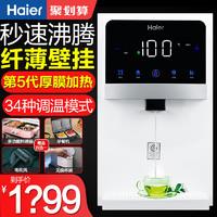 Haier 海尔 饮水机壁挂式家用迷你管线机冷热无胆即热式开水直饮机可调温