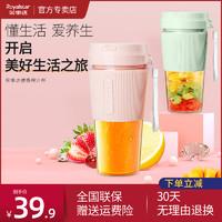 Royalstar 荣事达 便携式榨汁机多功能家用小型充电式迷你电动学生炸水果汁杯