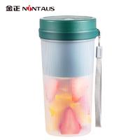 NINTAUS 金正 NiNTAUS)榨汁杯便携随行杯按键式多功能榨汁机