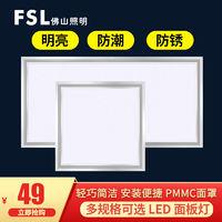 FSL佛山照明led集成吊顶灯面板灯厨卫灯厨房灯铝扣板卫生间平板灯