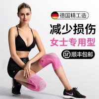 专业半月板损伤护膝女士运动健身跑步膝盖夏季薄款漆关节保护套男