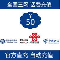 China Mobile 中国移动 手机话费充值50元 50元