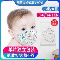独立包装3D立体儿童口罩一次性透气男女孩小童学生幼儿园婴儿宝宝