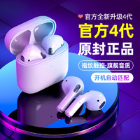 VANTEENIE 梵蒂尼 4代正品真无线蓝牙耳机双耳迷你隐形入耳式降噪适用vivo华为oppo四X安卓苹果通用可爱女生款续航超长待机单耳